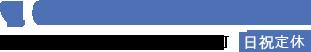 048-222-4568 8時~17時(延長19時)まで受入可 土曜定休-不用品スクラップ買取の銅鉄商事株式会社